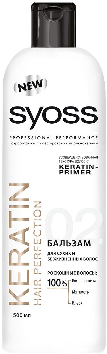 Syoss Бальзам Keratin Hair Perfection, для сухих и безжизненных волос, 500 мл903419215Волосы на 90% состоят из кератина, который формирует волокно волоса, придавая ему невероятную силу. Под воздействием внешних факторов волосы ежедневно теряют кератин, важнейший компонент для волос. Разработанный и протестированный совместно со стилистами, бальзам Syoss Keratin Hair Perfection содержит на 80% больше кератина, который восстанавливает волосы каждый раз после мытья. Волосы восстановлены, мягкие и блестящие, как после посещения салона.