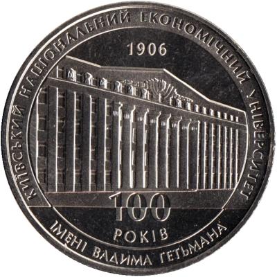 Монета номиналом 2 гривны 100 лет Киевскому национальному экономическому университету. Нейзильбер. Украина, 2006 годF30 BLUEМонета номиналом 2 гривны 100 лет Киевскому национальному экономическому университету. Нейзильбер. Украина, 2006 год Тираж 60000 экз. Диаметр 3,1 см. Сохранность хорошая Качество чеканки: обычное
