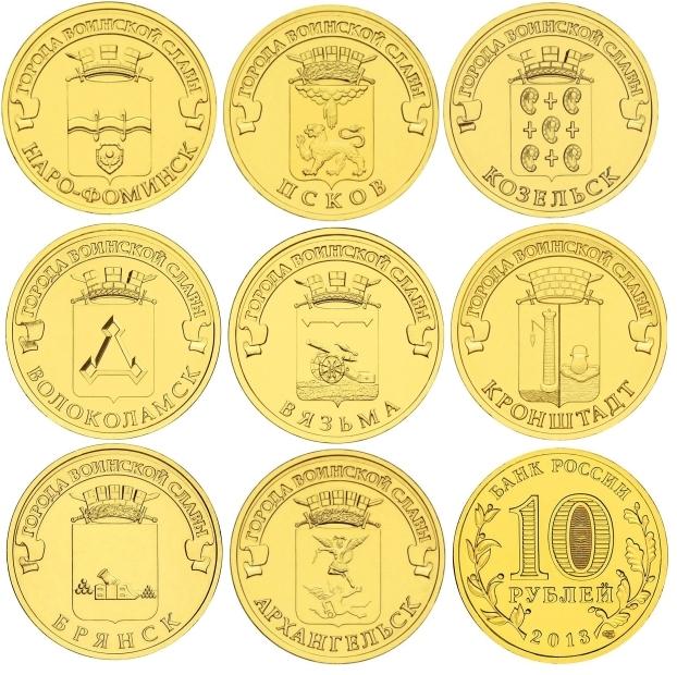 Комплект из 8 монет Города воинской славы. Россия, 2013 годF30 BLUEКомплект из 8 монет Города воинской славы. Россия, 2013 год Материал: Медно-никелевый сплав. Диаметр: 22 мм. Состояние: UNC (отличное, без обращения) Тираж каждой монеты, шт.: 10 000 000