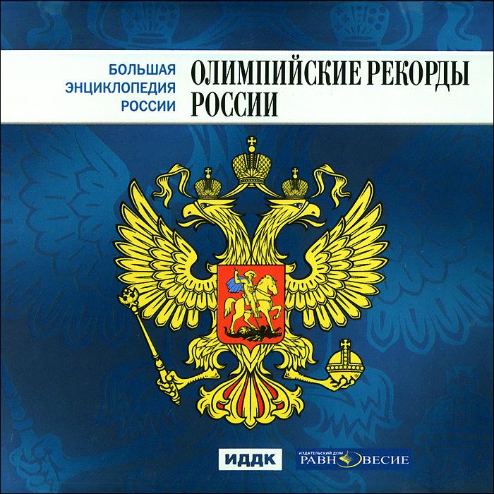 Большая энциклопедия России. Олимпийские рекорды России