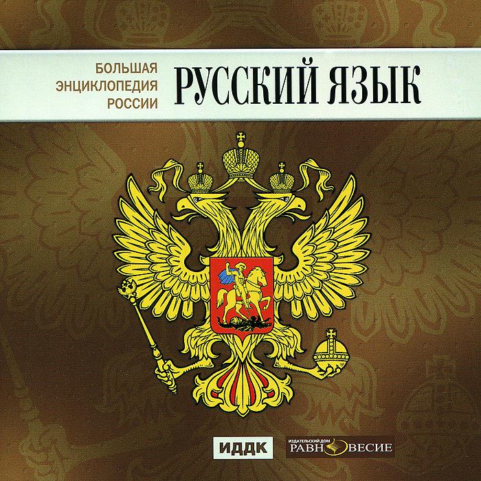 Большая энциклопедия России. Русский язык