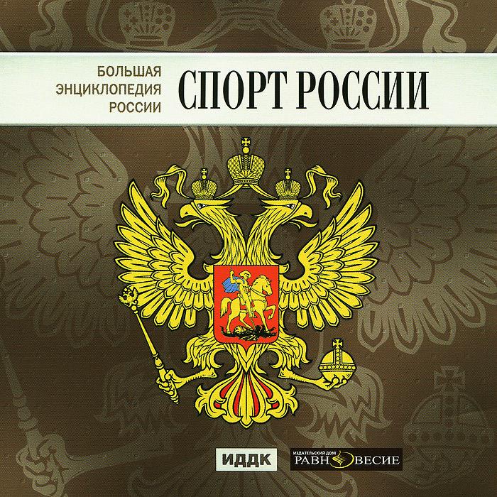 Большая энциклопедия России. Спорт России