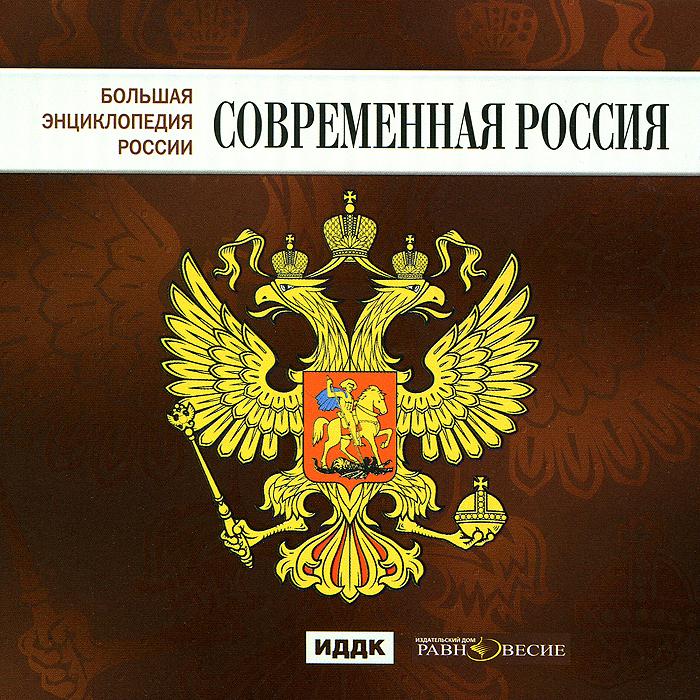 Большая энциклопедия России. Современная Россия