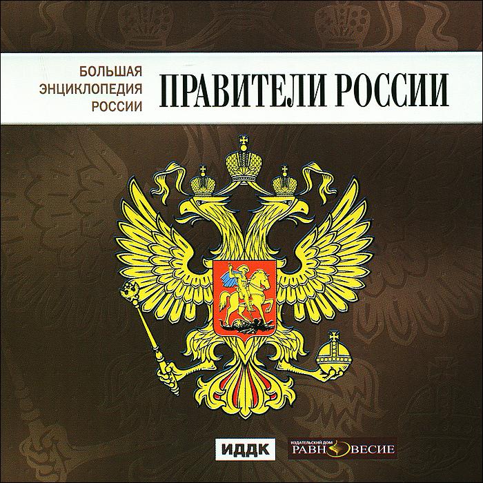 Большая Энциклопедия России. Правители России
