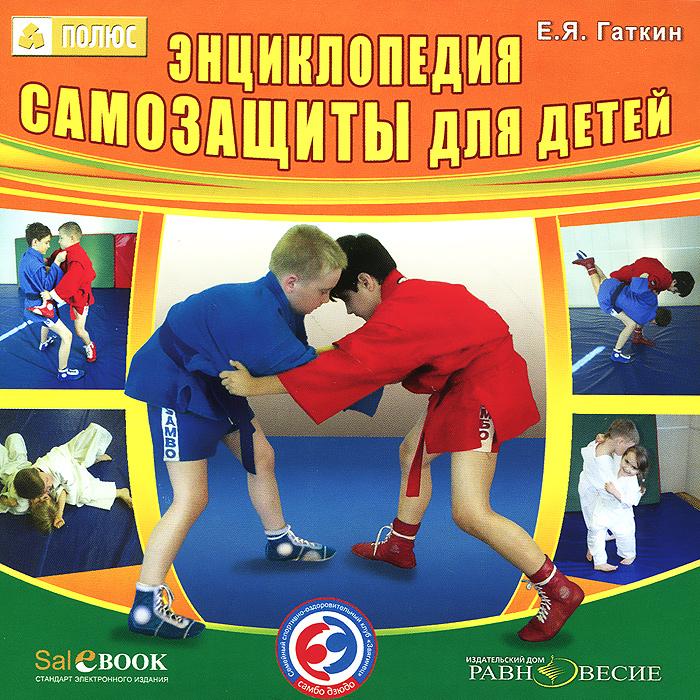 Энциклопедия самозащиты для детей