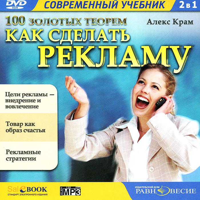 Алекс Крам. 100 золотых теорем. Как сделать рекламу. Современный учебник
