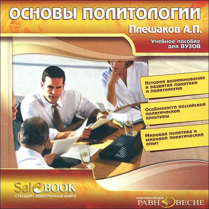 А. П. Плешаков. Основы политологии