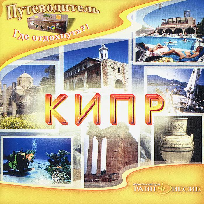 Путеводитель. Кипр