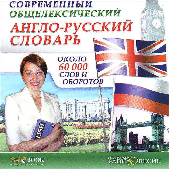 Современный общелексический англо-русский словарь