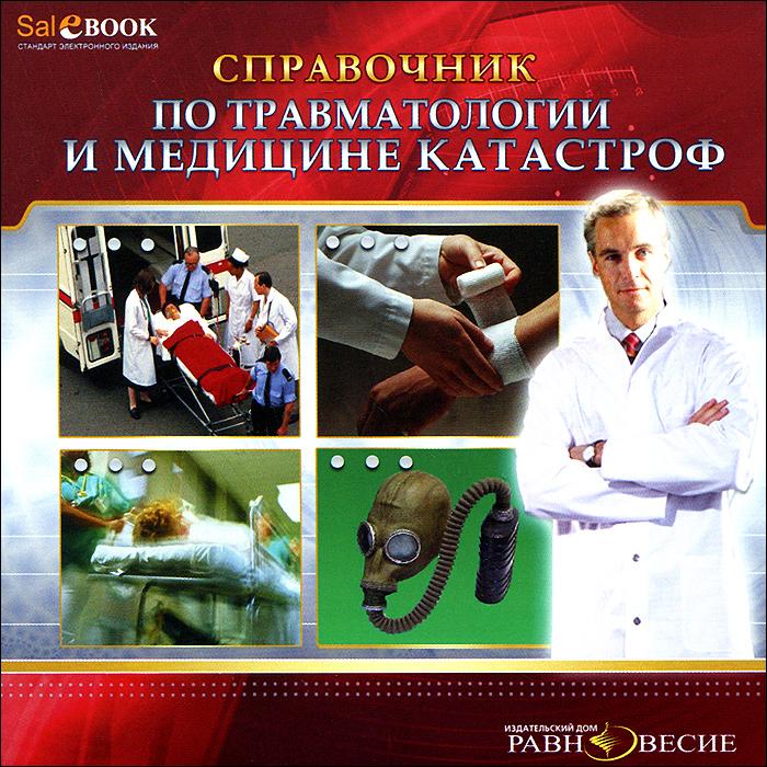 Справочник по травматологии и медицине катастроф