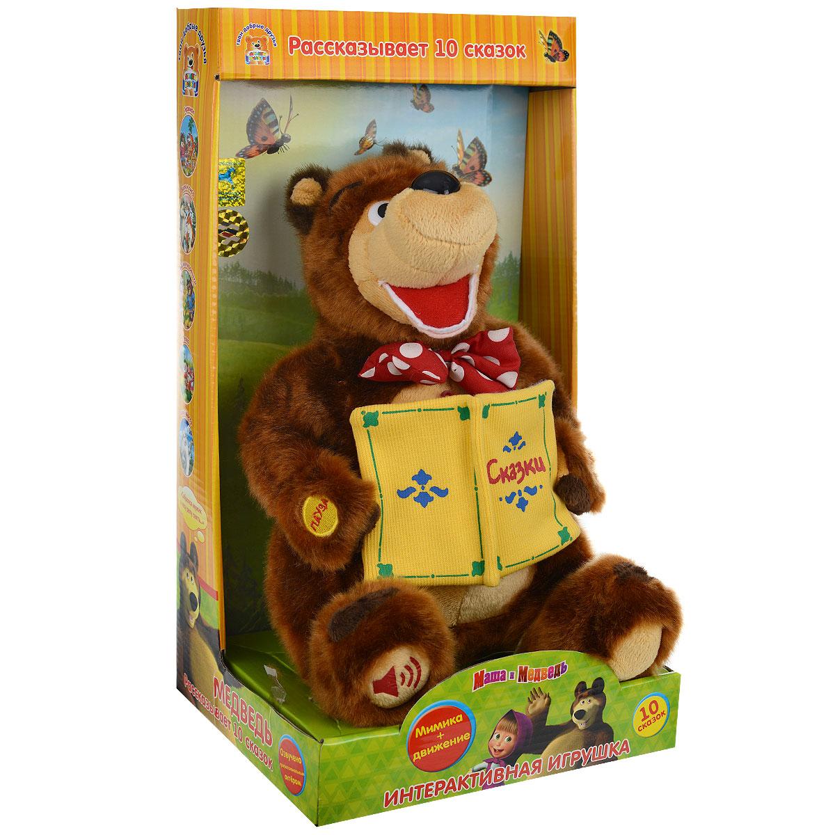 Анимированная игрушка Мульти-Пульти Мишка, 27 см, цвет: коричневыйV91794/30Мишка - анимированная игрушка, выполненная в виде героя популярного мультсериала Маша и Медведь, вызовет улыбку у каждого, кто его увидит. На шее Мишки повязан красный бант в белый горошек, в лапах он держит книгу Сказки. При нажатии на его левую верхнюю лапку Мишка расскажет одну из следующих сказок: Маша и Медведь, Три медведя, У страха глаза велики, Лиса и заяц, Колобок, Теремок, Волк и лиса, Вершки и корешки, Репка, Заяц-хваста. Во время исполнения Мишка раскачивается синхронно со словами сказки. Если нажать на правую верхнюю лапку, Мишка остановится и замолчит, при повторном нажатии в течение минуты он продолжит с того места, где остановился. Нажатием на правую нижнюю лапку регулируется громкость чтения сказки. Эта анимированная игрушка придется по душе маленькому любителю сериала про приключения Маши!