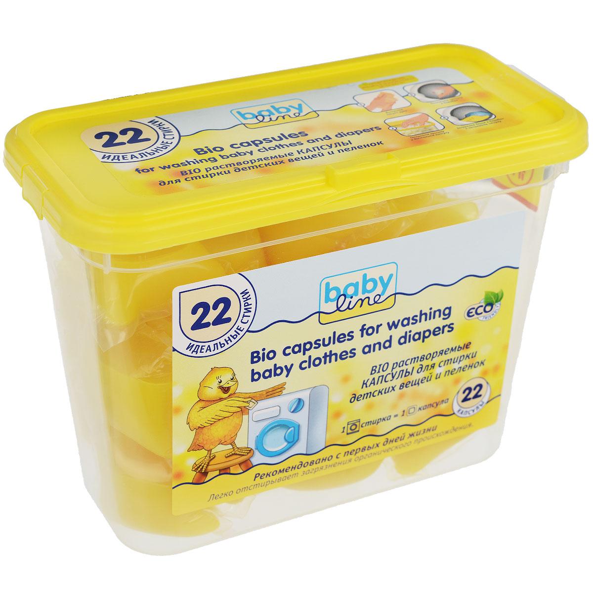 BabyLine BIO растворяемые капсулы для стирки детских вещей и пеленок, 22 шт18273356BIO капсулы растворяемые для стирки BabyLine не имеют запаха, не вызывают раздражения, идеальны при использовании людьми склонными к аллергии или с чувствительной кожей рук. Применение : 1 стирка = 1 капсула.