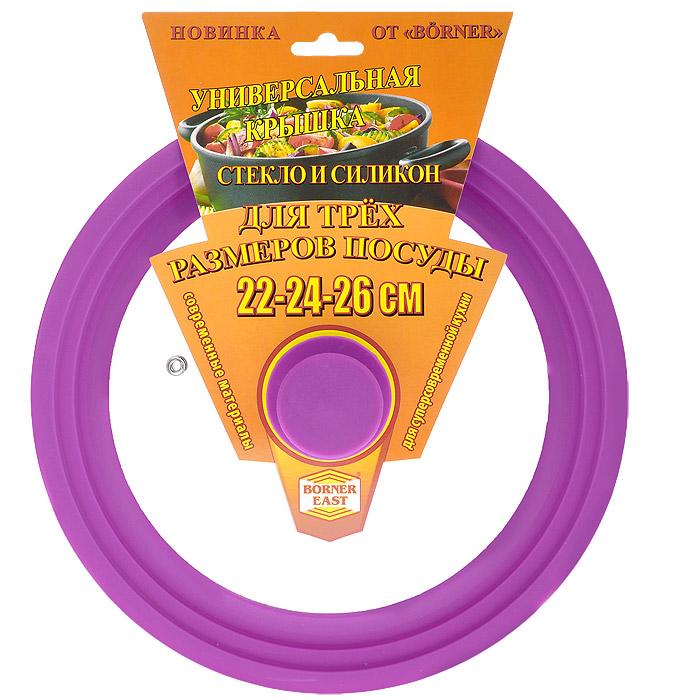 Крышка универсальная Borner, диаметр 22 см, 24 см, 26 см, цвет: сиреневый. 50001495000149Универсальная крышка Borner, выполненная из силикона и стекла, позволит вам сэкономить не только время, но и пространство на кухне: одну крышку можно использовать на посуду разных размеров от 22 см до 26 см в диаметре. Крышка Borner сделана из термостойкого стекла, что позволяет контролировать процесс приготовления без потери тепла. Ободок из силикона выдерживает температуру до 200°С и при этом не выделяет никаких вредных веществ, легко моется и не впитывает запахи, предотвращает появление сколов на стекле.