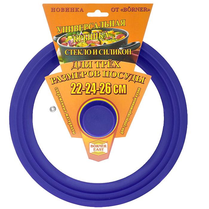 """Крышка универсальная """"Borner"""", диаметр 22 см, 24 см, 26 см, цвет: синий. 5000156"""