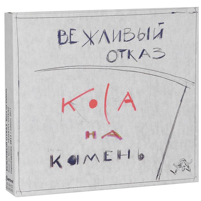 Издание содержит 12-страничный буклет с фотографиями, текстами песен и дополнительной информацией на русском и английском языках. Диски упакованы в Digi Pack и вложены в картонную коробку.