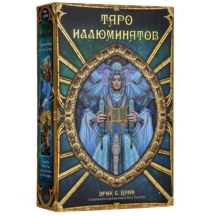 Подарочный набор Lo Scarabeo Таро Иллюминатов, 78 карт + книга на русском языке. KIT24KIT24Таро - это универсальный инструмент, который можно использовать множеством разных способов. Таро может помочь вам прояснить прошлое, сделать верные выборы сегодня и предвидеть возможные будущие результаты. В Таро Иллюминатов каждая деталь имеет смысл. Каждая сцена - это великолепное и выразительное полотно, полное цвета, действий и пейзажей природы. Это переполняет наши чувства сутью каждой карты и делает ее значение и идею практически ощутимой. Таро Иллюминатов это единство художественной красоты, глубинного символизма и действенной интуиции. Это незаменимое средство для самопознания и понимания мастерства прошлого, настоящего и будущего. В комплект к картам прилагается сопроводительная книга Кима Хаггинса с цветными иллюстрациями и подробной инструкцией по гаданиям. Карты упакованы в коробку-шкатулку с магнитным замком.