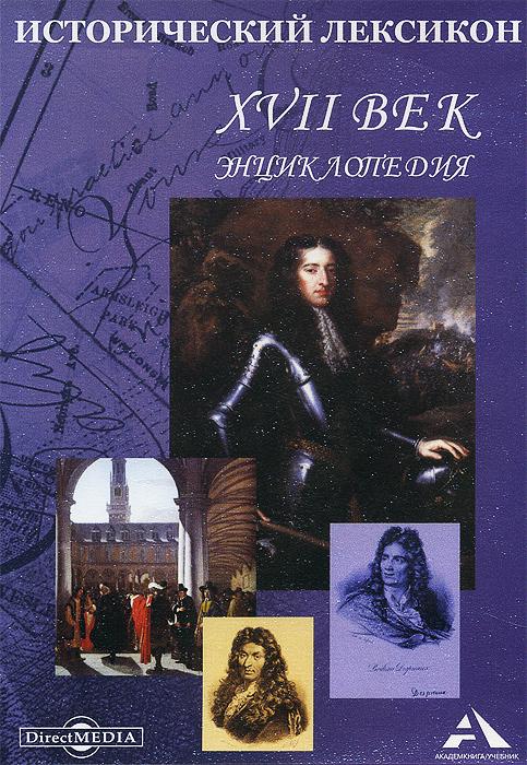 ДиректМедиа Исторический лексикон. XVII век. Энциклопедия