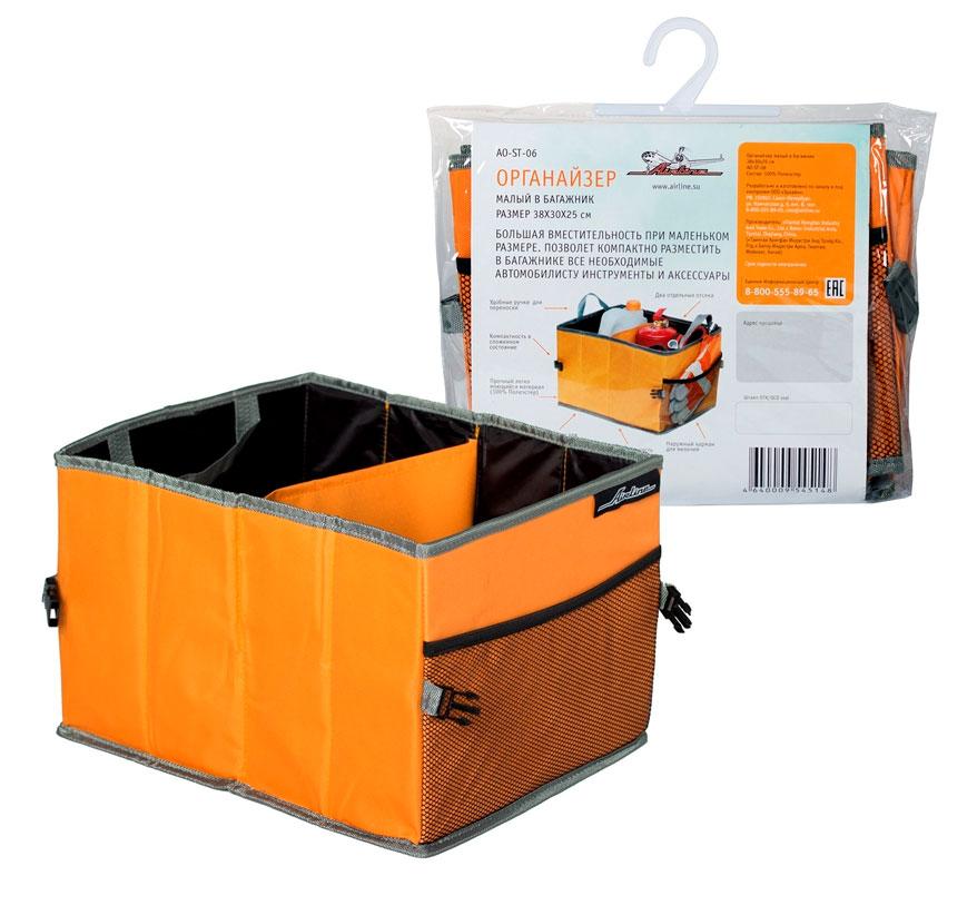 Органайзер малый в багажник Airline, 38 х 30 х 25 см