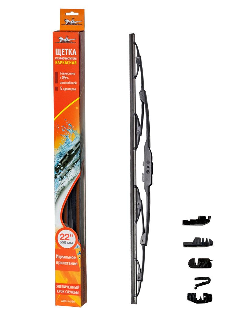 "Щетка стеклоочистителя ""Airline"", каркасная, 55 см, 1 шт AWB-K-550"