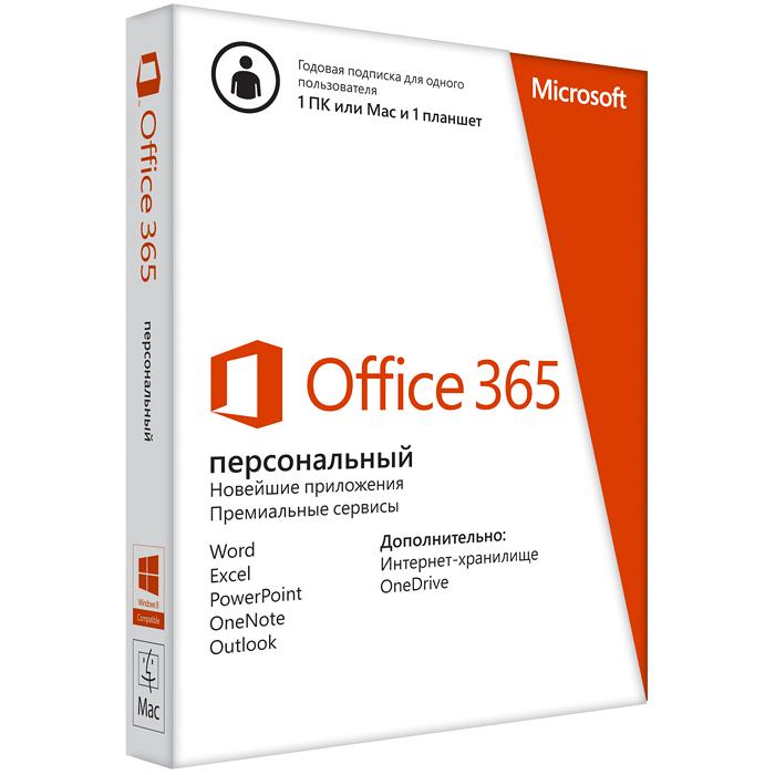 Microsoft Office 365. Персональный