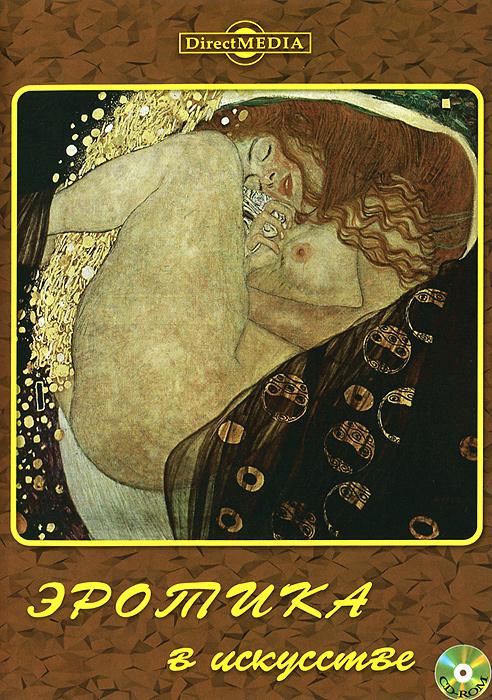 Купить Новый Диск онлайн Эротика в искусстве (DVD-box) в интернет магазине