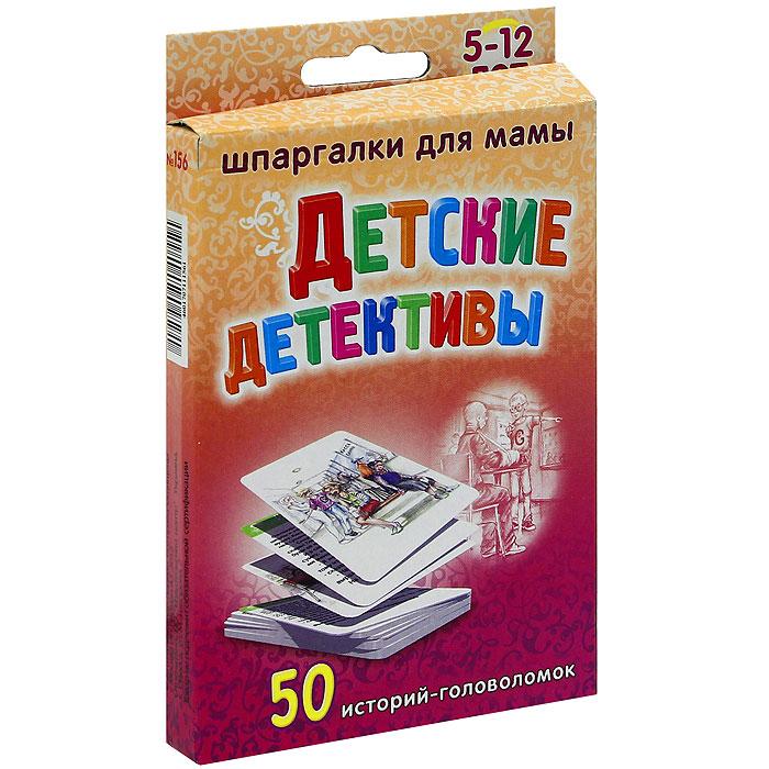 Детские детективы. 5-12 лет. Набор из 50 карточек45823-КВ издание входят 50 карточек с короткими историями. На каждой карточке текст с загадкой и картинка с отгадкой. Набор предназначен для развития внимания и логики.