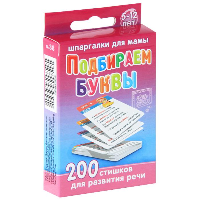 Подбираем буквы. 200 стишков для развития речи. 5-12 лет (набор из 50 карточек)45823-КПеред вами набор из 50 карточек с короткими стишками для развития речи ребенка.