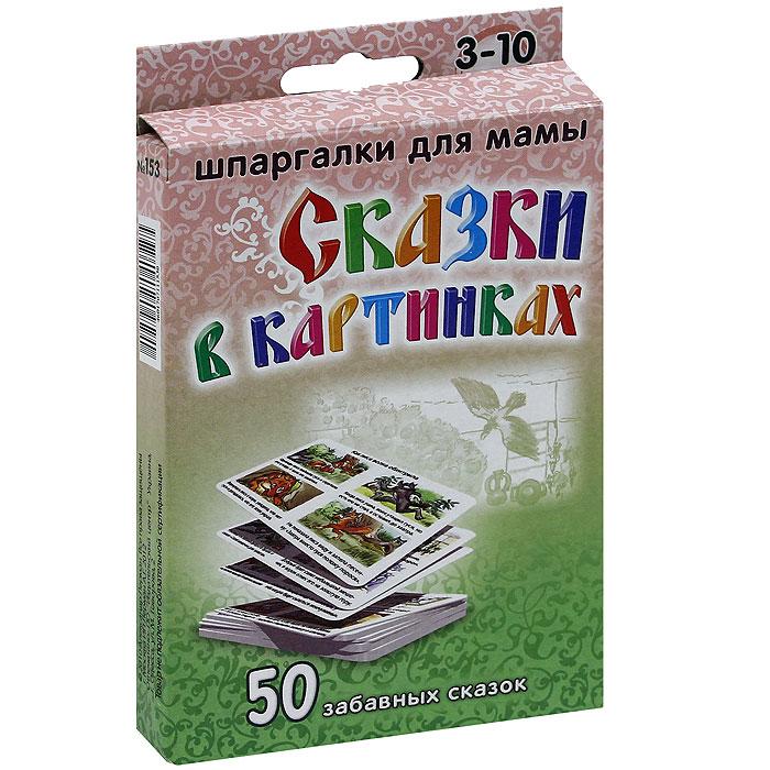 Сказки в картинках. 3-10 лет. Набор из 50 карточек45823-КВ издание входят 50 карточек со сказками. Каждая история состоит из 8 картинок, которые помогают пересказывать сказки своими словами.