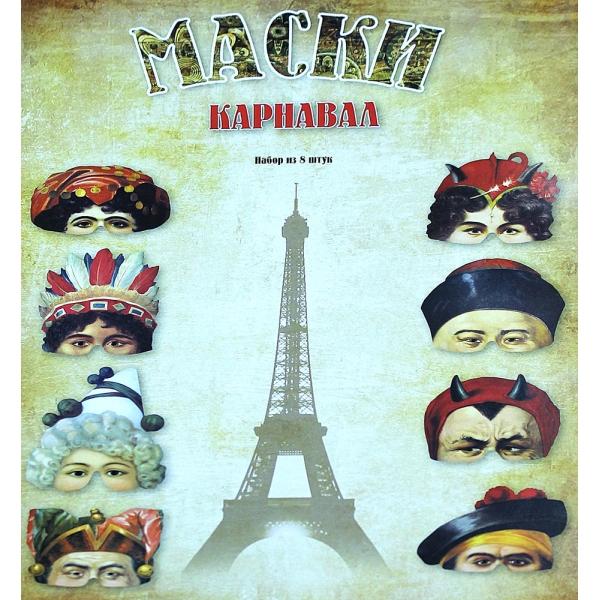 Маски карнавальные Карнавал, 8 шт95152Карнавальные маски Карнавал, выполненные из тонкого картона, прекрасно подойдут для тематической костюмированной вечеринки и сделают образ завершенным. По бокам масок предусмотрены веревочки для фиксации на голове. Сделайте свой праздник веселым и ярким!