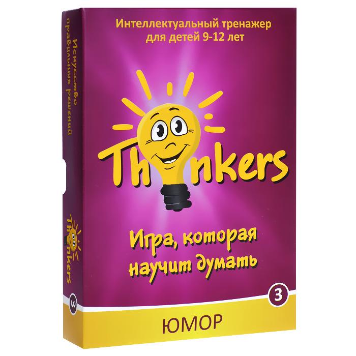 Логическая игра Thinkers Юмор70859Логическая игра Thinkers Юмор - это интеллектуальный тренажер для детей 9-12 лет, предназначенный для развития не только интеллекта, но прекрасного чувства юмора. Игра включает 100 карточек. На одной стороне каждой карточки содержится описание комической ситуации. Продолжение последней фразы находится на обратной стороне. Попробуйте придумать ее самостоятельно. Это поможет в развитии нешаблонного мышления, креатива и умения невозмутимо реагировать на провокационные ситуации. Инструкция на русском языке подробно расскажет вам об особенностях и дополнительных возможностях игры. Использование этого интеллектуального тренажера поможет ребенку не только продвинуться в решении сложных интеллектуальных задач, но и позволит существенно опережать своих сверстников по уровню интеллектуального развития. Игра подготовит ребенка к принятию быстрых и эффективных решений во взрослой жизни, повысит его конкурентоспособность в развитии собственной деловой карьеры. Кроме того, с игрой...