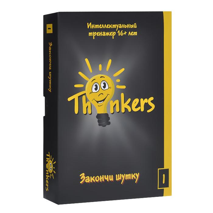 Логическая игра Thinkers Закончи шутку74344Логическая игра Thinkers Закончи шутку - это интеллектуальный тренажер для детей от 16 лет, предназначенный для развития не только интеллекта, но прекрасного чувства юмора и творческих навыков. Игра включает 100 карточек. На одной стороне каждой карточки содержится описание комической ситуации. Продолжение последней фразы находится на обратной стороне. Попробуйте придумать ее самостоятельно. Это поможет в развитии нешаблонного мышления, креатива и умения невозмутимо реагировать на провокационные ситуации. Инструкция на русском языке подробно расскажет вам об особенностях игры. Использование этого интеллектуального тренажера поможет ребенку не только продвинуться в решении сложных интеллектуальных задач, но и позволит существенно опережать своих сверстников по уровню интеллектуального развития. Игра подготовит ребенка к принятию быстрых и эффективных решений во взрослой жизни, повысит его конкурентоспособность в развитии собственной деловой карьеры. Кроме того, с игрой...