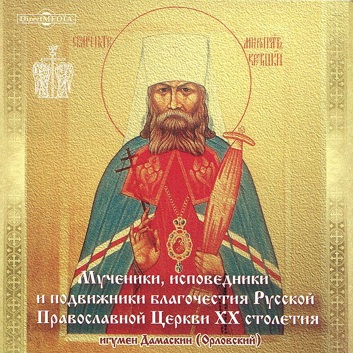 Мученики, исповедники и подвижники благочестия Российской Православной Церкви ХХ столетия