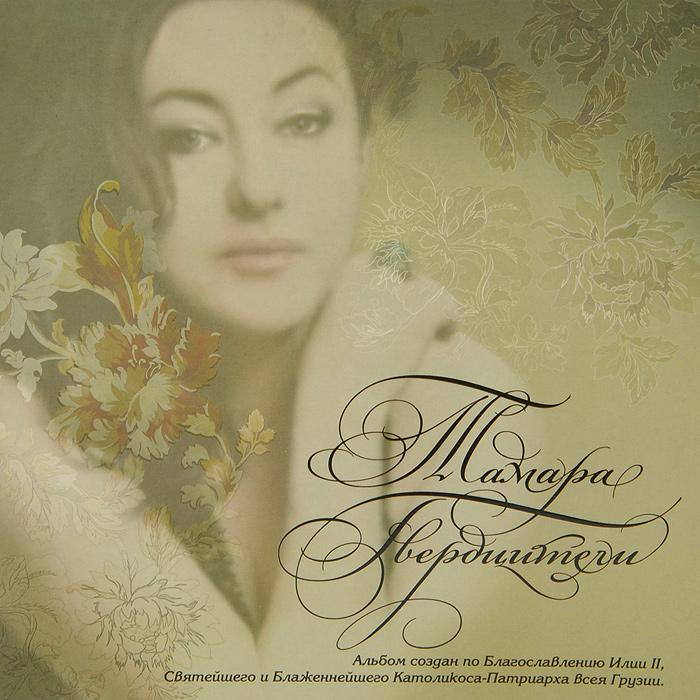Тамара Гвердцители. Грузинские песни / Русские песни / Песни разных стран (3 CD) 2014 3 Audio CD
