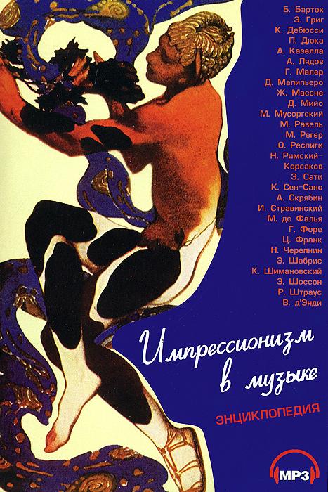 Импрессионизм в музыке. Энциклопедия