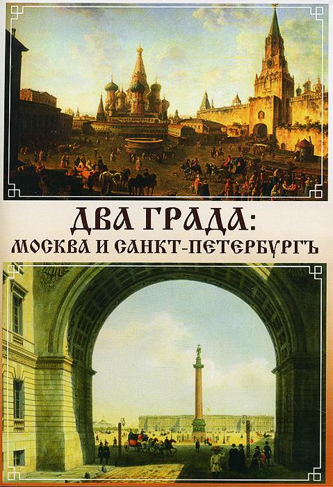 Два града: Москва и Санкт-Петербургъ