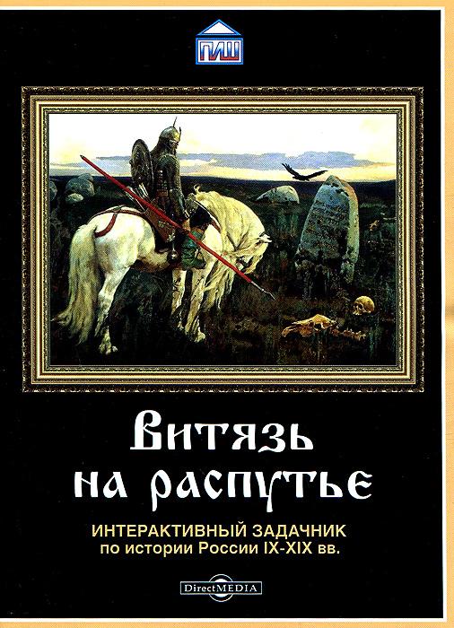 Витязь на распутье. Интерактивный задачник по истории России IX-XIX вв