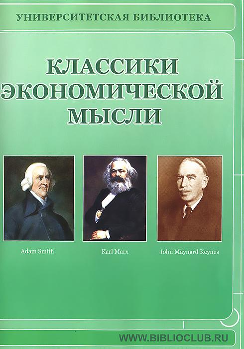 Классики экономической мысли. Коллекция важнейших работ выдающихся экономистов XVI – ХХ вв ДиректМедиа