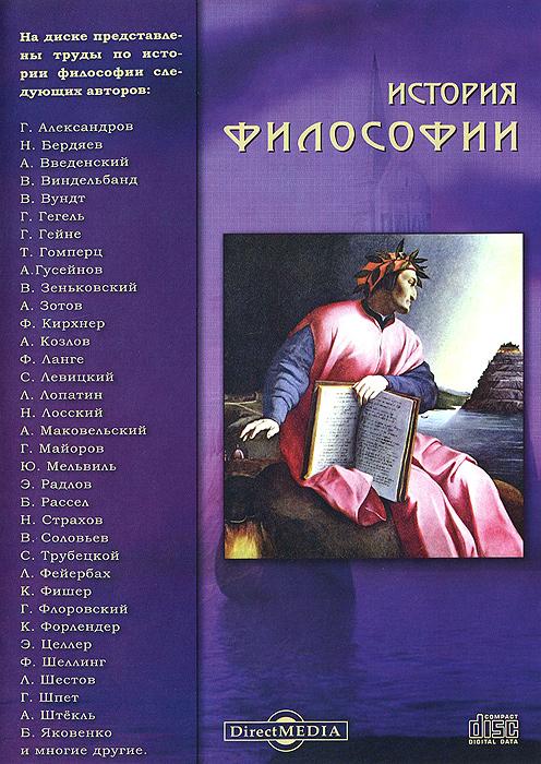 История философии. Классические труды