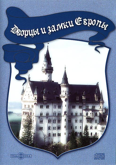 ДиректМедиа Дворцы и замки Европы