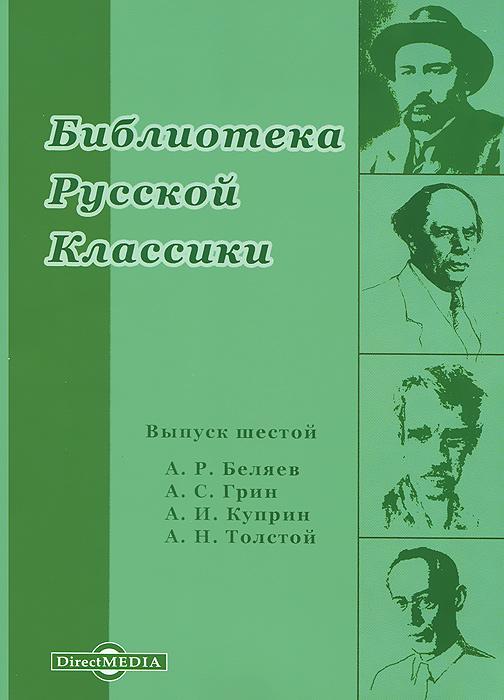 Библиотека русской классики. Выпуск шестой