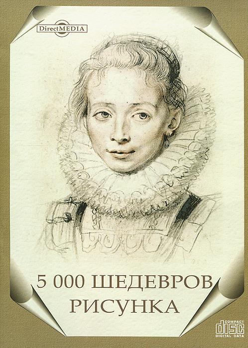 5000 шедевров рисунка