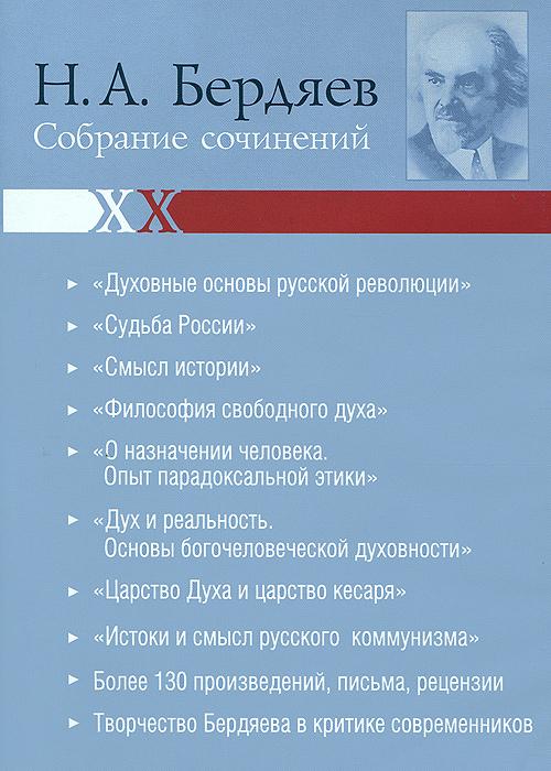 Н. А. Бердяев. Собрание сочинений