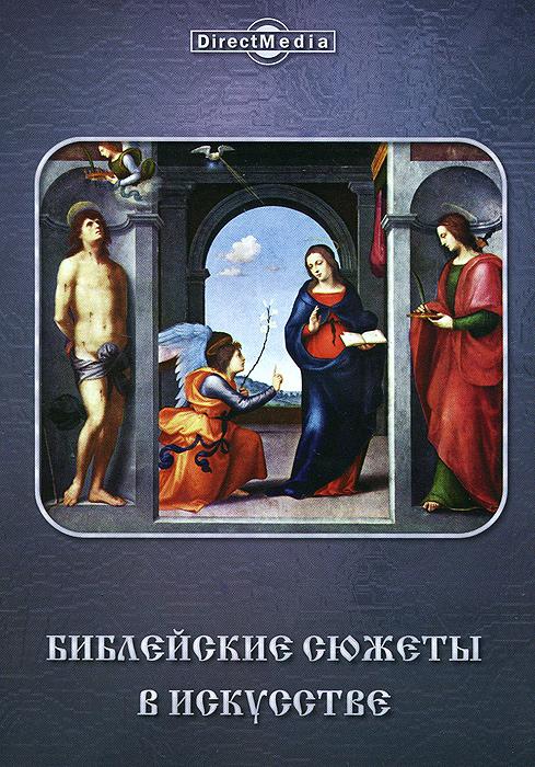 Библейские сюжеты в искусстве