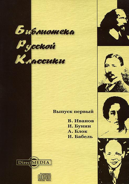 Библиотека русской классики. Выпуск первый