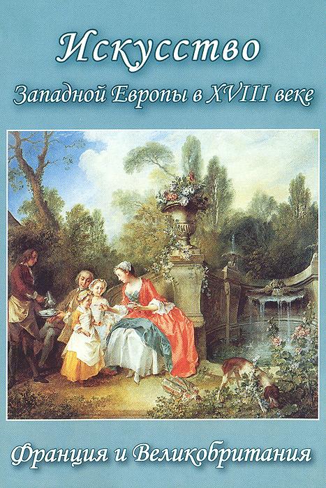 ДиректМедиа Искусство Западной Европы в XVIII веке. Франция и Великобритания