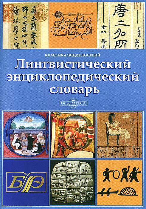 ДиректМедиа Лингвистический энциклопедический словарь