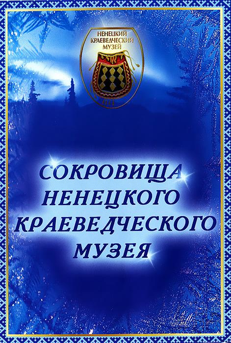 Zakazat.ru: Сокровища Ненецкого краеведческого музея