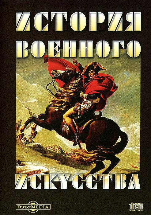 Zakazat.ru История военного искусства