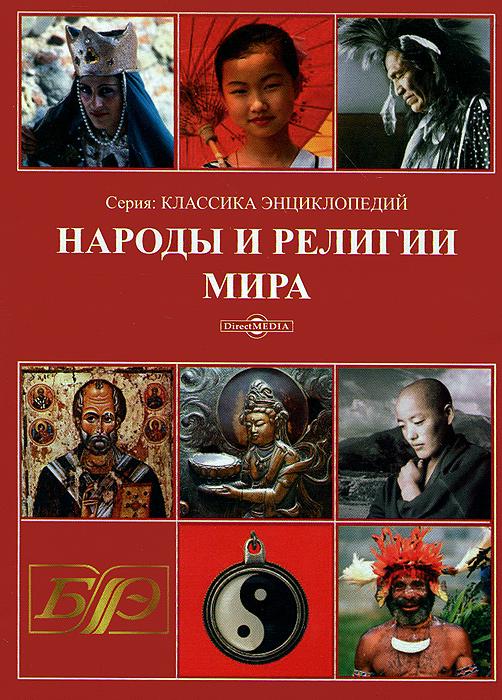 Народы и религии мира