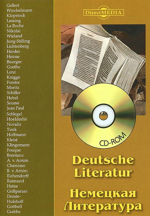 Немецкая литература от Лессинга до Кафки ДиректМедиа